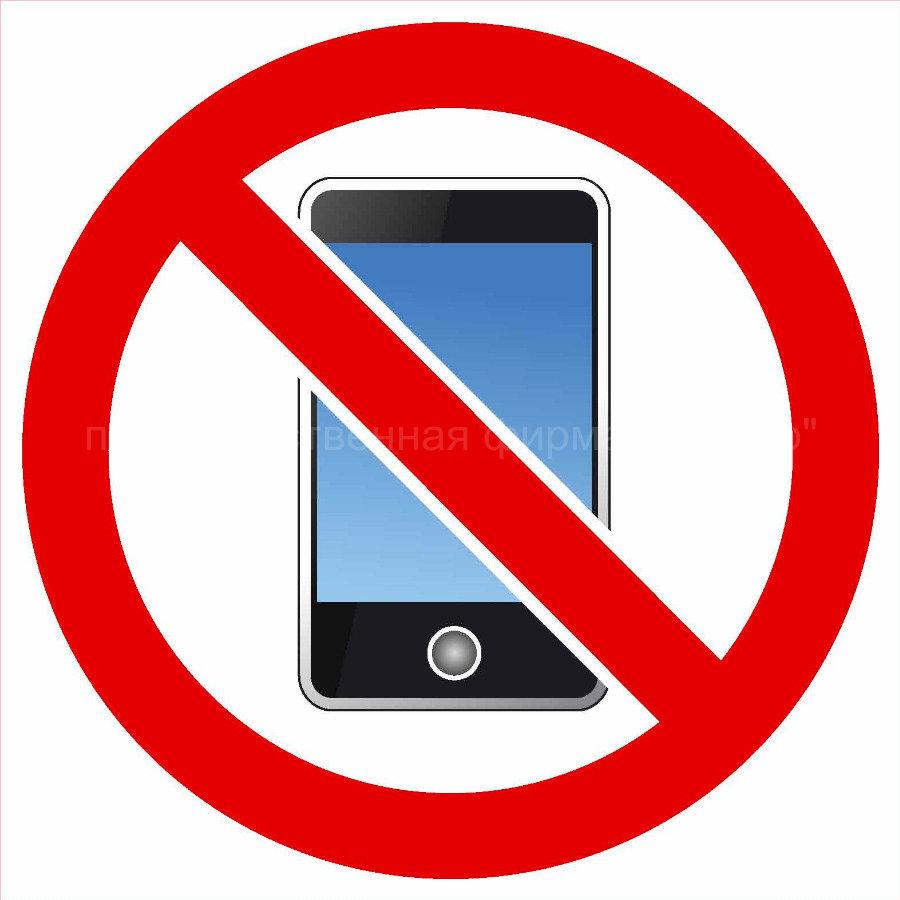 готовое знак не пользоваться мобильными телефонами словом друзьями, зашел